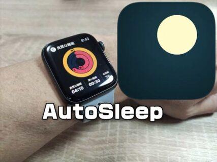 【Apple Watch】睡眠記録の神アプリAutoSleep(オートスリープ)使い方を徹底解説!感想レビュー