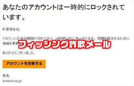 【注意喚起】 Amazonを装ったフィッシング詐欺メール[必要なアクション – ID:0000] あなたのアカウントは一時的にロックされています