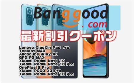 【Banggoodクーポン】「Xiaomi Redmi Note 10 Pro」1億800万画素カメラ+スナドラ732G搭載で$299ほか