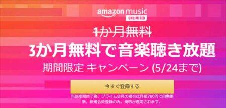 2度目の無料体験も可能に[Amazon Music Unlimited]3ヶ月無料+新規登録で500ポイントプレゼントキャンペーン