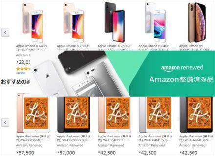 iPhone/iPadがAmazon整備済み品に登場!購入の際の注意点