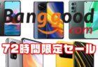 【Banggood】人気端末72時間限定セール開催!脅威の高コスパハイエンド機「Mi 10T」など