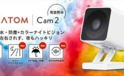1万台限定2500円!IP67の防水仕様のスマートホームカメラ「ATOM Cam 2(アトムカム ツー)」発売!5月18日