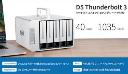 【TerraMaster】RAIDモード搭載5ベイの外付けストレージ「D5 Thunderbolt 3」発売
