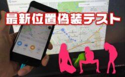 【レビュー】最新の位置情報の変更アプリiAnyGoは浮気のアリバイ工作やLBSゲームに使えるか検証【iPhone】