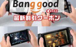 【Banggoodクーポン】Nintendo SwitchギミックのUMPC「GPD WIN 3」予約販売開始ほか