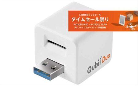 【Amazonタイムセール祭り】充電しながら自動バックアップ「Maktar Qubii Duo」が5,985円ほか