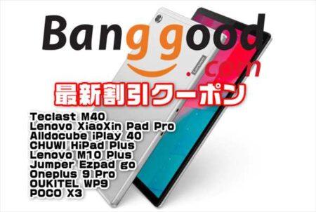 【Banggoodクーポン】LENOVOの10インチタブレット「M10 Plus」が在庫処分で$279→$169ほか