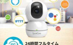 無料・永続クラウド容量付属の自動で人間を追尾できるモニタリングカメラ「SpotCam Eva 2」発売