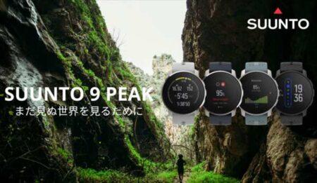 薄くて軽量の血中酸素レベル測定機能つき SUUNTO(スント)の新スマートウォッチ「SUUNTO 9 PEAK」発売