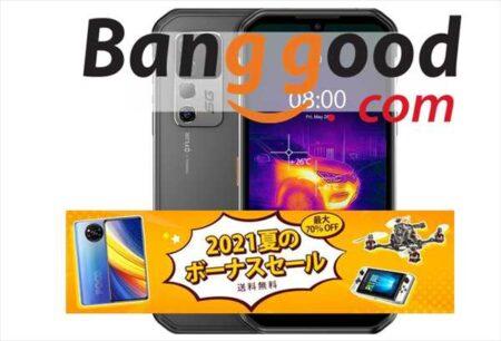 【Banggoodクーポン】サーマルカメラ搭載スマートホン「Ulefone Armor 11T」$ 649.99➡$ 499ほか