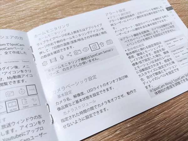 取扱説明書はマルチ言語仕様、日本語でも丁寧に書かれています
