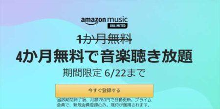【4ヶ月無料キャンペーン】2度目の無料体験も可能[Amazon Music Unlimited]【プライムデー】
