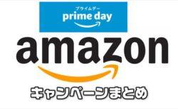 【2021プライムデー】Prime Video専門チャンネルが2か月99円など、Amazonサービスキャンペーンまとめ