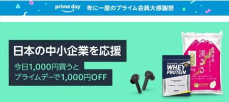 【Amazonプライムデー】1,000円以上買って1,000円分クーポンプレゼント【中小企業応援キャンペーン】