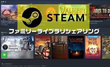 【Steam】ファミリーライブラリシェアリング機能を使ってゲームを貸し借り共有する方法【簡単解説】