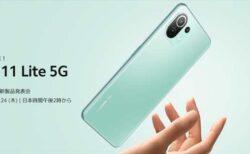 日本向けXiaomi Mi 11 Lite 5G発表!FeliCa搭載で4万3800円