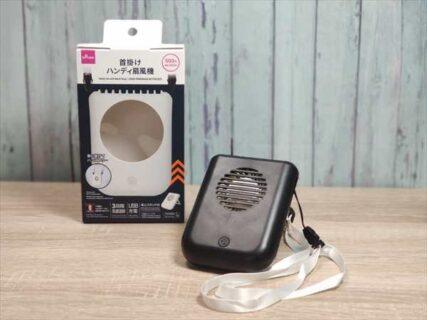【百均】ダイソーで500円「首掛けハンディ扇風機」が熱中症対策に良さそう【レビュー】