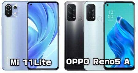【2機種比較】今夏の目玉Android端末「Xiaomi Mi 11 Lite 5G」「OPPO Reno5 A」スペックレビュー