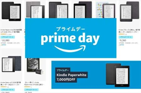 【Amazonプライムデー2021年】最安値を大幅更新Kindle Paperwhiteが半額6,980円!などキンドルシリーズが¥7,000オフ