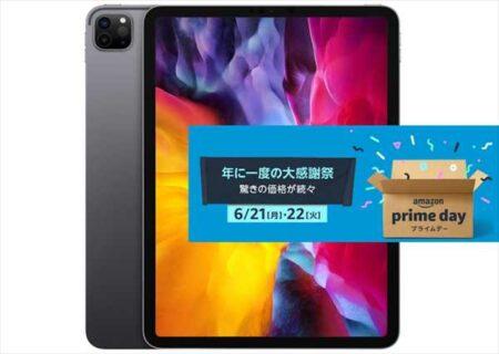 【Amazonプライムデー2021年】第4世代のiPadProが約30,000円オフほかApple製品が数量限定セール中