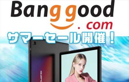 【Banggoodサマーセール開催】高コスパタブレット「Teclast M40」が148ドルほか~6月28日まで
