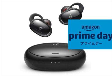 【Amazonプライムデー2021年】Anker製品がタイムセールで激安!Soundcore Liberty 2が¥9,990➡¥5,994 ほか