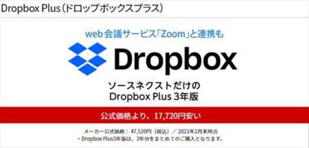 【6月30日まで】残り80本「Dropbox Plus 3年版」29,800円(17,720円オフ)【ソースネクスト】
