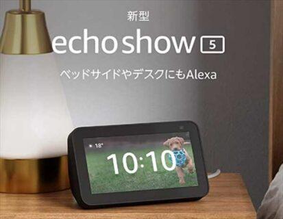 【新型】Echo Show 5 (エコーショー5) 第2世代発売!第一世代との違いは?比較スペックレビュー