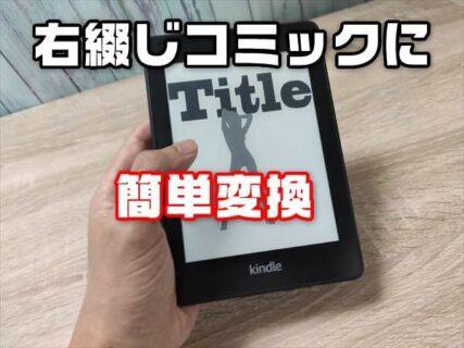Kindleに自炊コミックの画像を右綴じのmobiファイルに変換して転送する簡単な方法