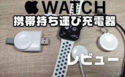 【レビュー】Apple Watchのコンパクトな旅行・持ち運び用キーホルダー充電器おすすめ2選