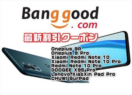 【Banggoodクーポン】スナドラ870搭載で5万円の高コスパスマホ「Oneplus 9R」ほか