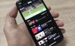 【メジャーリーグ】スマートホンやパソコンから大谷翔平のエンゼルス全試合を観戦する方法【ABEMA TV】