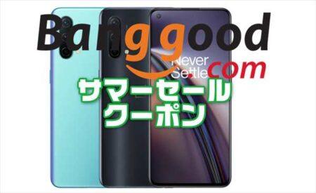 【Banggoodサマーセール開催】お手頃ミッドレンジ端末「OnePlus Nord CE」が359ドルほか