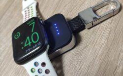 【レビュー】Apple Watch専用の超小型モバイルバッテリー充電器(キーホルダタイプ)