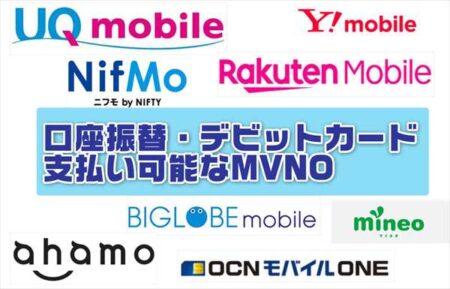 クレカなしで契約できる格安SIM比較!銀行口座振替やデビットカードが使えるMVNO【2021年版】