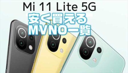 話題のFeliCa搭載の高コスパ端末「Xiaomi Mi 11 Lite 5G」が安く買えるMVNO価格一覧