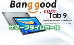 【Banggoodサマーセール】Antutuベンチ18万オーバーの高コスパタブ「Blackview Tab 9」が134.99ドルほか
