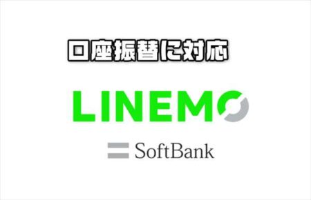 LINEMO(ラインモ)の支払い方法がクレカ不要の口座振替に対応!注意点あり【MVNO】