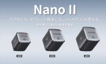 Anker 第2世代GaN(窒化ガリウム)採用充電器 Nano II 30W/65Wの予約販売開始
