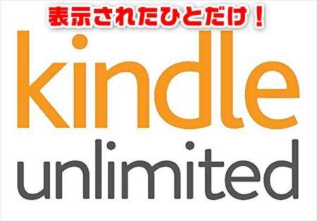 【Amazon】最近無料体験した人も対象!読み放題サブスクKindle Unlimited「2ヶ月99円キャンペーン」が開催中