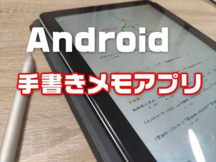 【Android】ペン入力できるオススメの手書きノート・メモアプリ定番8選!機能を徹底比較【2021年版】