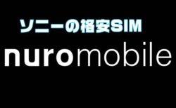 月792円の格安で電話番号を維持できる通話SIM!ソニーの格安SIM「nuroモバイル」の特徴とプラン・注意点を解説