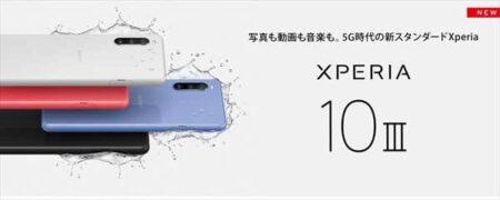 【Etoren】最新ミッドレンジの5Gエクスペリア「Sony Xperia 10  III(XQ-BT52) 」が入荷¥51,300|仕様レビュー