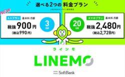 LINEMO(ラインモ)3GBの通話SIMが月額990円のミニプラン発表!注意点あり【MVNO】