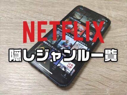 Netflixの動画を細かいサブジャンルから検索・カテゴリー一覧からの探し方まとめ!裏ジャンルリンク【保存版】