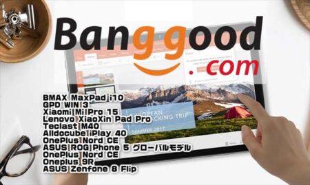 【Banggoodクーポン】112ドル!スーパー高コスパ10インチタブレット「BMAX MaxPad i10」ほか