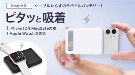 iPhoneとApple Watch両方の充電ができるマグネットバッテリーがmakuakeに登場