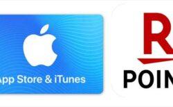 楽天ポイントを「App Store & iTunes ギフトカード」に交換する方法!楽天PでiPhoneゲームアプリ・音楽の課金も可