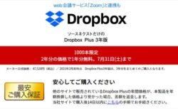 【7月31日まで】最安値購入保証つき!「Dropbox Plus 3年版」29,800円(17,720円オフ)【ソースネクスト】